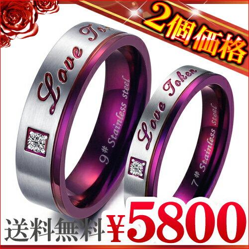 送料無料 高級ステンレス製ペアリング 指輪 ペア ピンキーリング シルバー ピンク レッド 赤 ストーン 刻印 メッセージ【あす楽 】【jpsr19-m-jpsr20-g】