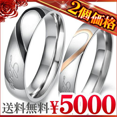 送料無料 高級ステンレス製ペアリング 指輪 ペア ピンキーリング シルバー ハート 刻印 メッセージ【あす楽 】【jpsr5-m-jpsr6-g】