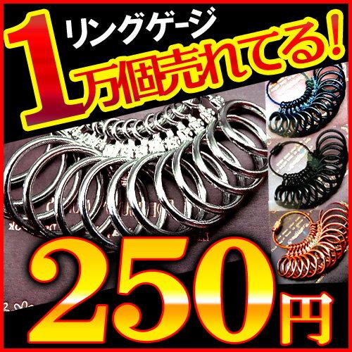 指輪のサイズが測れます 全4種 今だけ 250円 リングゲージ 1号〜27号 全14サイズ測定可能 ペアリング選びに 【あす楽_】【楽ギフ_包装】 メンズ アクセ 指輪 リング シルバー アクセone メンズジュエリー メンズ 指輪 リング シルバー アクセサリー 通販 楽天