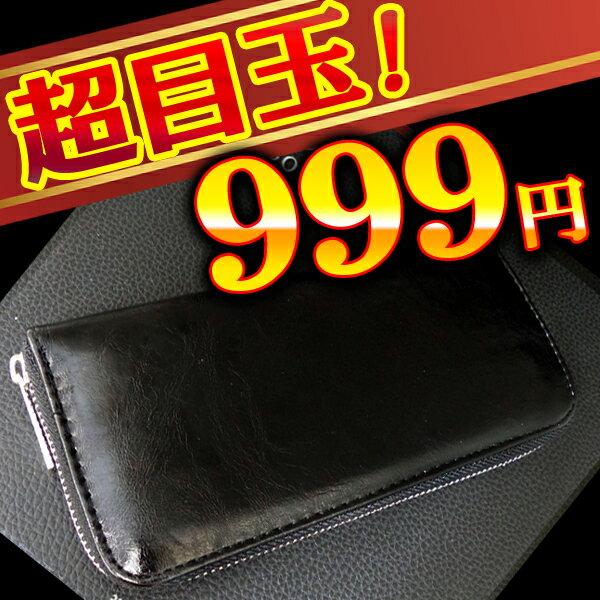 長財布 メンズ ラウンドファスナー ラウンドジップ 黒 ブラック 【あす楽対応】【sai100】[0073]