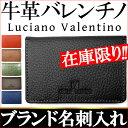 本革で750円 本物 ブランド 名刺入れ ルチアーノ・バレンチノ メンズ レディース ブラック ブラウン ライトブラウン …
