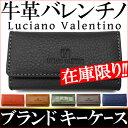 全15種 本革で720円 本物 ブランド キーケース ルチアーノ・バレンチノ VALENTINO メンズ レディース 人気 皮 レザー …