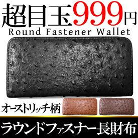 35205e33c723 【sai95】黒 オーストリッチ調で999円 ラウンドファスナー 長財布 ブラック フェイクレザー