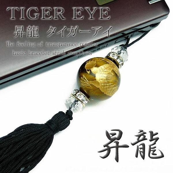 【chst1】金 龍ストラップ タイガーアイ 18mm超大玉 悪羅悪羅 付房タイプ 茶【あす楽対応】