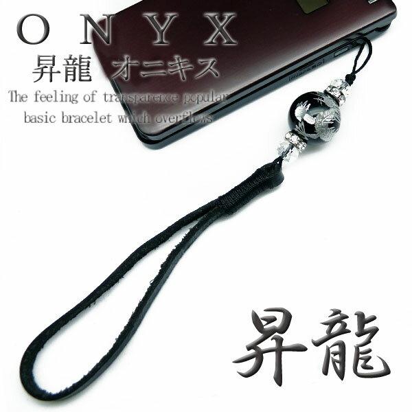 【chst11】銀 龍ストラップ オニキス 18mm超大玉 悪羅悪羅 本革タイプ 黒 ブラック【あす楽対応】