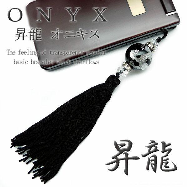 【chst3】銀 龍ストラップ オニキス 18mm超大玉 悪羅悪羅 付房タイプ ブラック 黒【あす楽対応】
