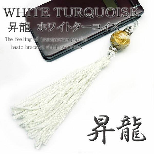 【chst7】金 龍ストラップ ホワイトターコイズ 18mm超大玉 悪羅悪羅 付房タイプ 白【あす楽対応】