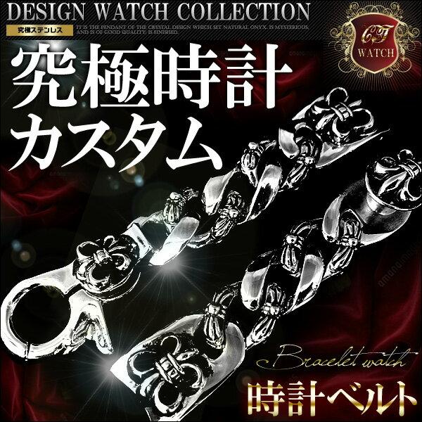 最強 ステンレス腕時計ベルト カスタム時計ベルト 送料無料 超レア物 ブレスウォッチ 腕時計 【ctb15-16】【あす楽対応】
