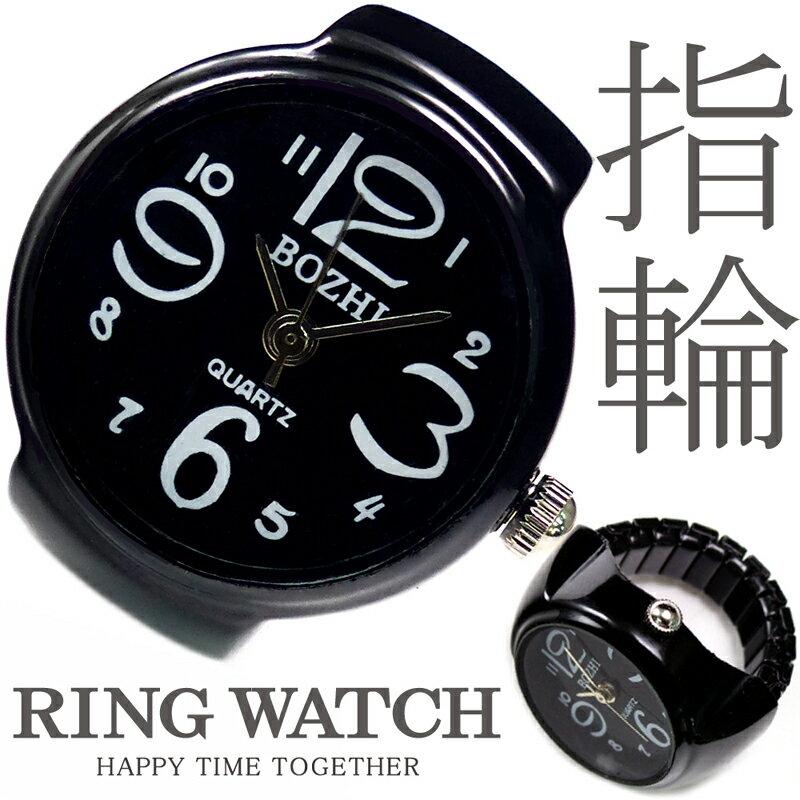 【新作 全21種】 リングウォッチ ブラック 黒 丸型 クロックリング 指輪時計 指時計 フリーサイズ 指輪 型 時計 かわいい フィンガーウォッチ アナログ プチプラ レディース 時計 【t284】【あす楽対応】