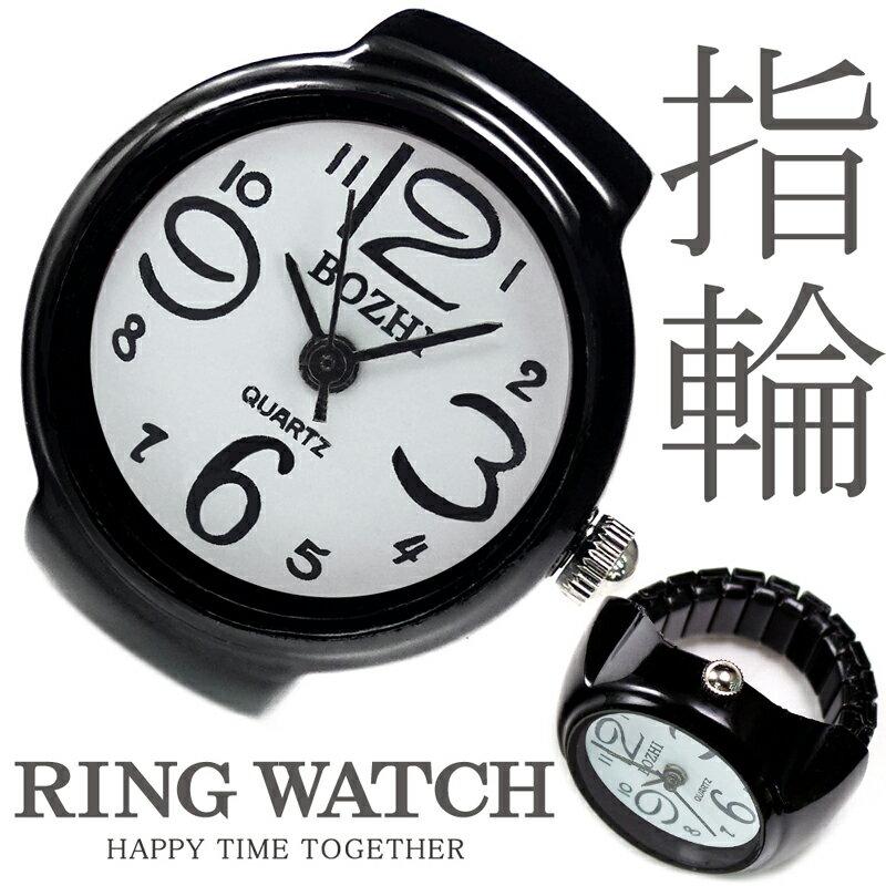 【新作 全21種】 リングウォッチ ブラック ホワイト 丸型 クロックリング 指輪時計 指時計 フリーサイズ 指輪 型 時計 かわいい フィンガーウォッチ アナログ プチプラ レディース 時計 【t285】【あす楽対応】