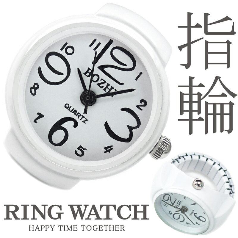 【新作 全21種】 リングウォッチ ホワイト 白 丸型 クロックリング 指輪時計 指時計 フリーサイズ 指輪 型 時計 かわいい フィンガーウォッチ アナログ プチプラ レディース 時計 【t286】【あす楽対応】