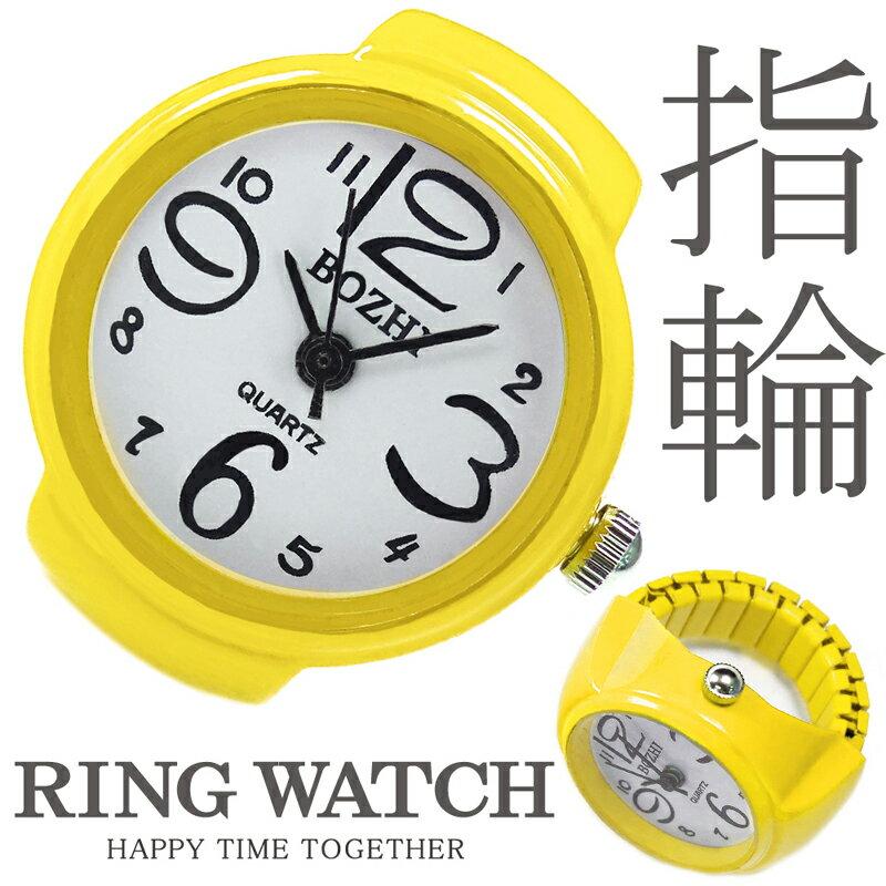 【新作 全21種】 リングウォッチ イエロー 黄色 丸型 クロックリング 指輪時計 指時計 フリーサイズ 指輪 型 時計 かわいい フィンガーウォッチ アナログ プチプラ レディース 時計 【t290】【あす楽対応】