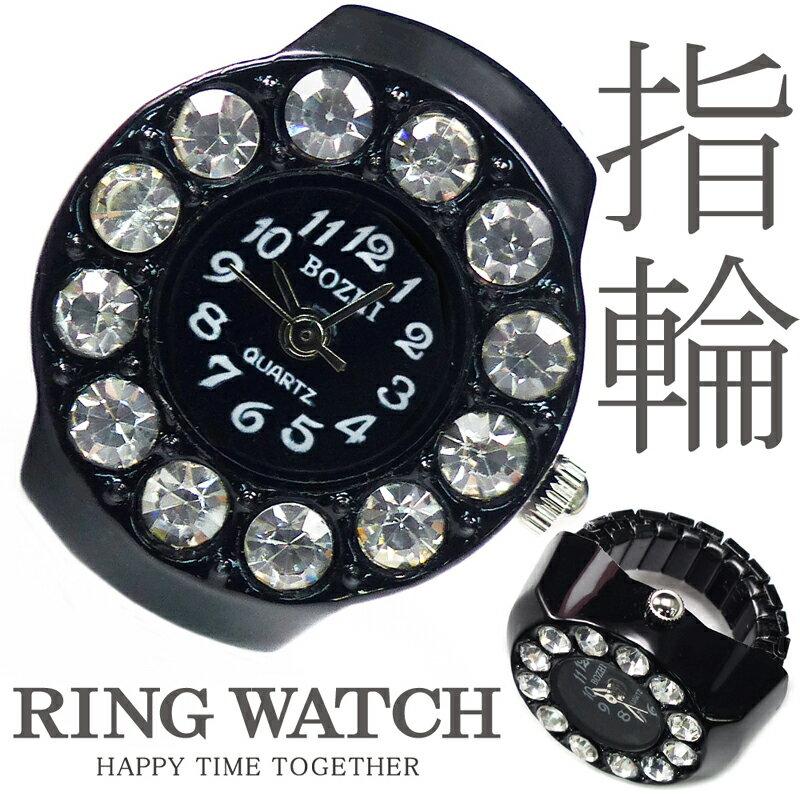 【新作 全21種】 リングウォッチ ブラック 黒 12粒 丸型 クロックリング 指輪時計 指時計 フリーサイズ 指輪 型 時計 かわいい フィンガーウォッチ アナログ プチプラ レディース 時計 【t293】【あす楽対応】