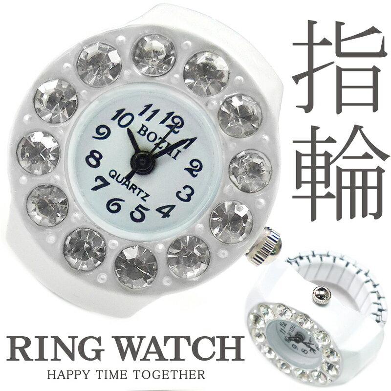 【新作 全21種】 リングウォッチ ホワイト 白 12粒 丸型 クロックリング 指輪時計 指時計 フリーサイズ 指輪 型 時計 かわいい フィンガーウォッチ アナログ プチプラ レディース 時計 【t295】【あす楽対応】