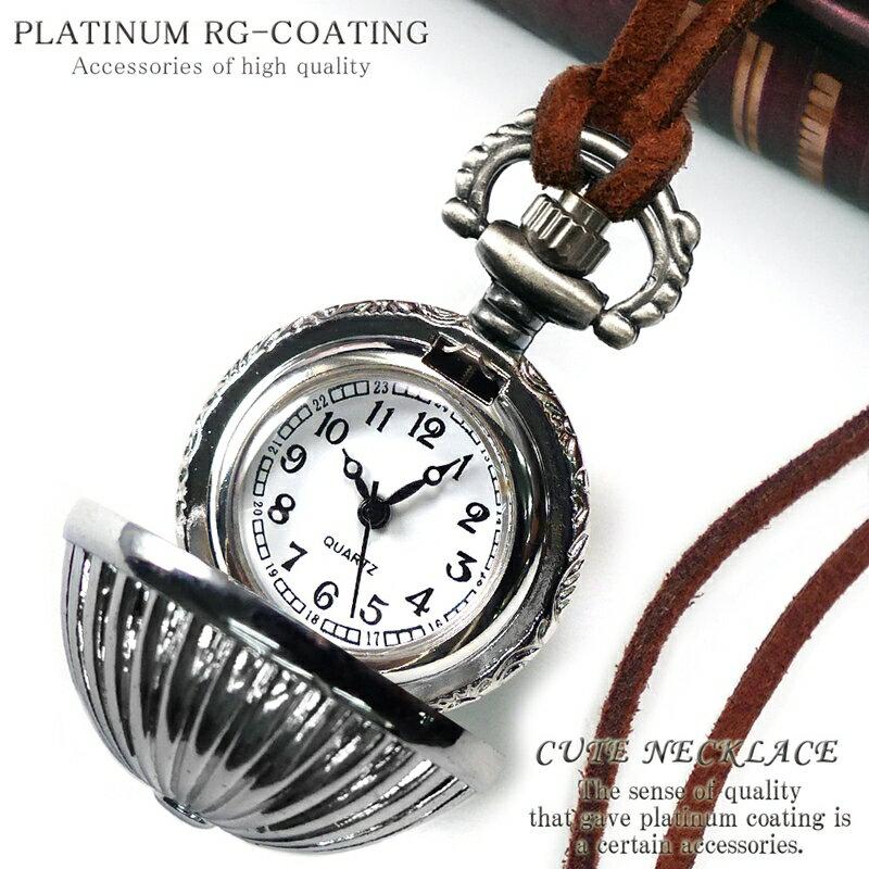 全18種 懐中時計 かわいい ネックレス 紐 花 フラワー シルバー cr アンティーク ペンダント クォーツ レディース アクセone 【あす楽対応】【t312】