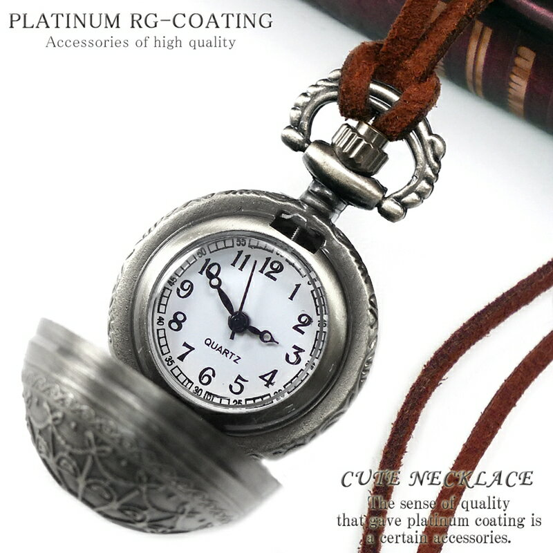全18種 懐中時計 かわいい ネックレス 紐 アラベスク シルバー cr アンティーク ペンダント クォーツ レディース アクセone 【あす楽対応】【t316】