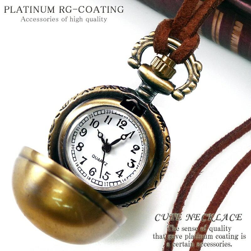 全18種 懐中時計 かわいい ネックレス 紐 シンプル ゴールド cr アンティーク ペンダント クォーツ レディース アクセone 【あす楽対応】【t318】