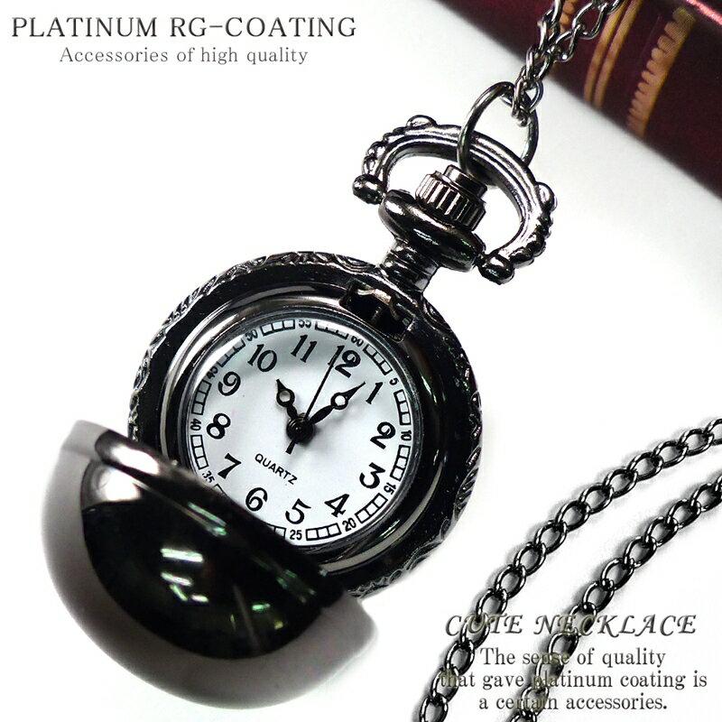 全18種 懐中時計 かわいい ネックレス チェーン シンプル ガンメタ cr アンティーク ペンダント クォーツ レディース アクセone 【あす楽対応】【t321】