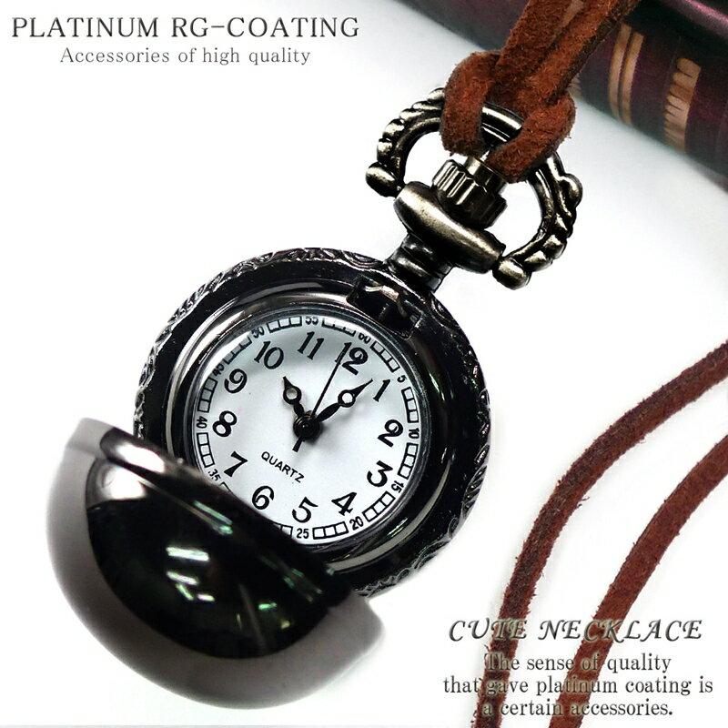 全18種 懐中時計 かわいい ネックレス 紐 シンプル ガンメタ cr アンティーク ペンダント クォーツ レディース アクセone 【あす楽対応】【t322】