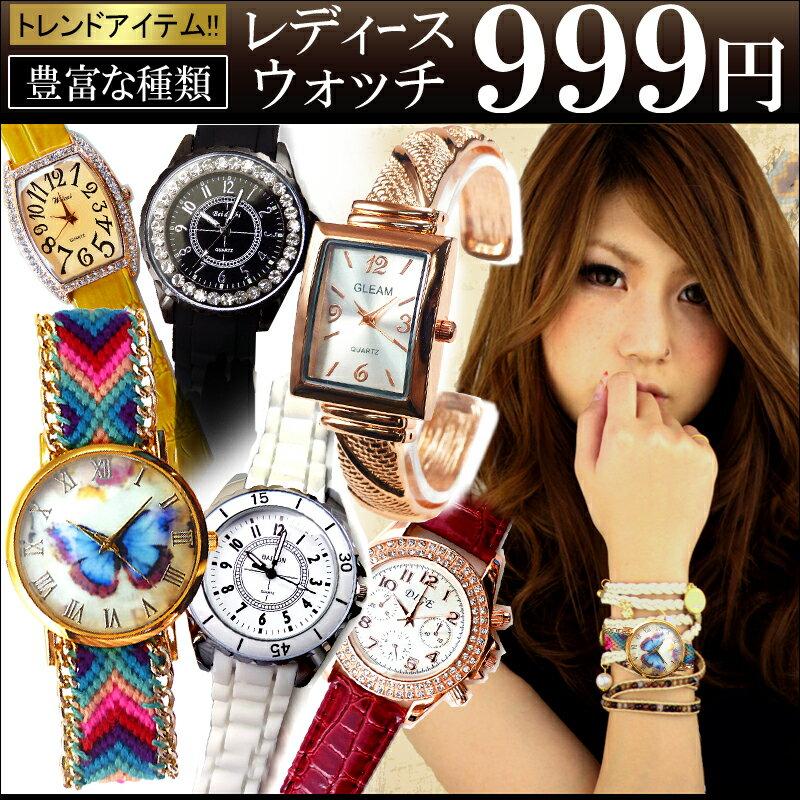 【tvs-l】 全100種類 送料無料 999円ポッキリ 超人気 レディース 腕時計 可愛いデザイン ミサンガウォッチ ブレスレットウォッチ 生活 防水 【あす楽対応】