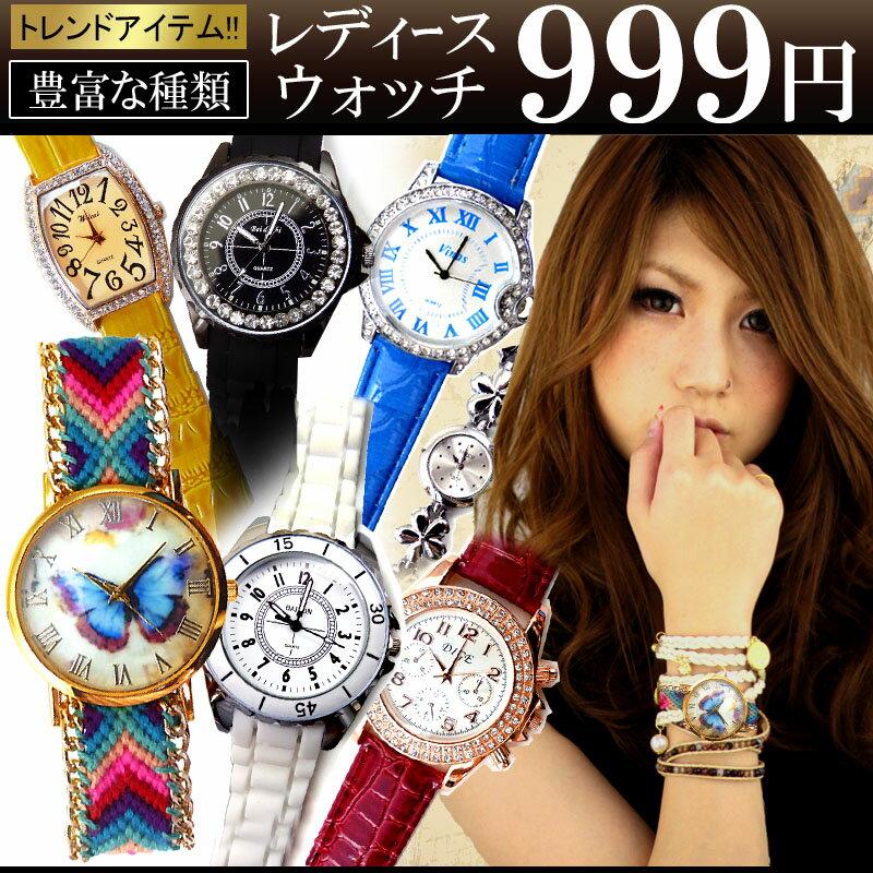 【tvs-l】 全100種類 送料無料 999円ポッキリ 超人気 レディース 腕時計 可愛いデザイン ミサンガウォッチ ブレスレットウォッチ【あす楽対応】