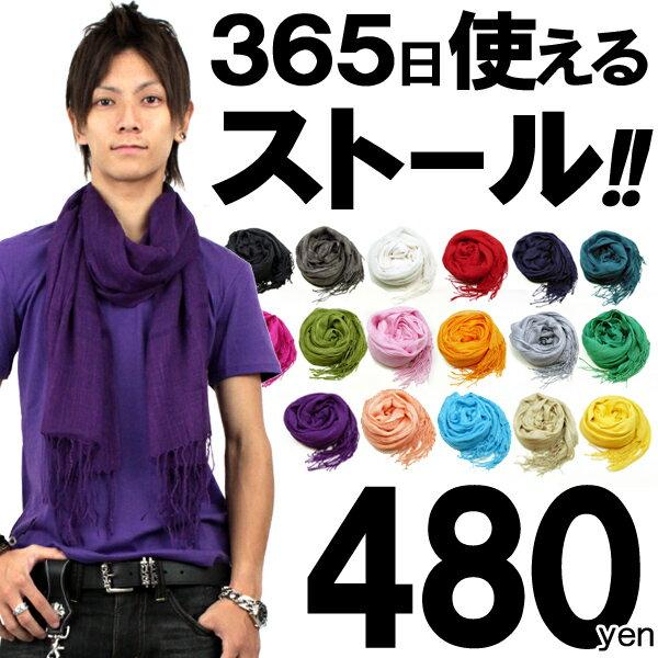 【sk12】 紫 パープル 超目玉480円 見切り価格マフラー メンズ&レディース両用 365日使える スリム&大判 両用 【あす楽対応】