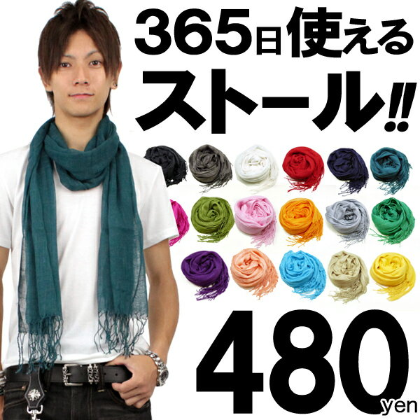 【sk14】 青緑 超目玉480円 見切り価格マフラー メンズ&レディース両用 365日使える スリム&大判 両用 【あす楽対応】