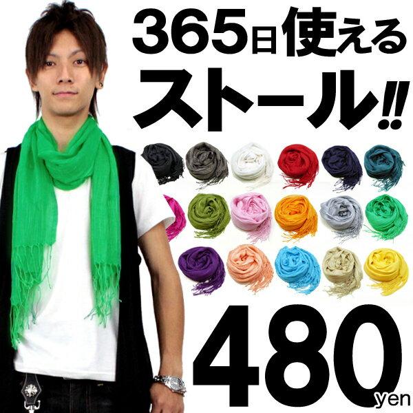 【sk13】 緑 グリーン 超目玉480円 見切り価格マフラー メンズ&レディース両用 365日使える スリム&大判 両用 【あす楽対応】