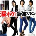 メンズ スキニー メンズ ストレッチパンツ スキニーパンツ メンズ スリム パンツ カラー 黒 白 ブラック ホワイト ス…