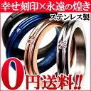 送料無料 煌き ペアリング ステンレス 刻印 結婚指輪 マリッジリング ペア指輪 シルバーcr ペアアクセサリー ペアーリ…