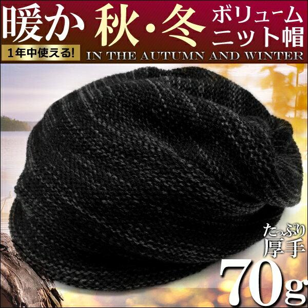 【ブラック×グレー】送料無料 帽子 ニット帽 メンズ 冬用 【あす楽 】 アクセone 通販 楽天 【kami92】[0039]
