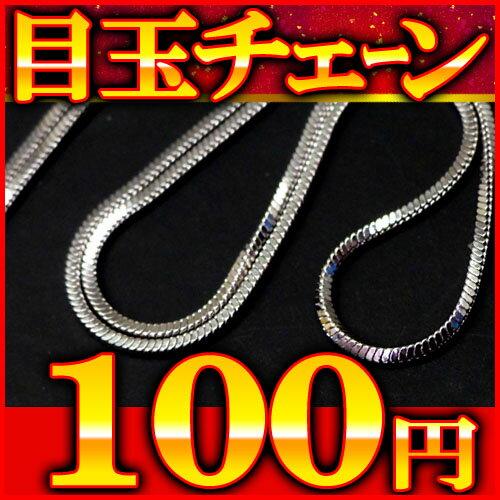 【sn3】アクセone 目玉100円 スネークチェーン シルバーカラー 銀色 レディース メンズ【あす楽 】