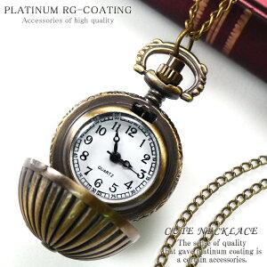 全18種 懐中時計 かわいい ネックレス チェーン 花 フラワー ゴールド cr アンティーク ペンダント クォーツ レディース ファッション アクセONE 女性用 プレゼントやギフトにも おしゃれ 【あ