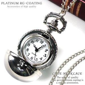 全18種 懐中時計 かわいい ネックレス チェーン シンプル シルバー cr アンティーク ペンダント クォーツ レディース ファッション アクセONE 女性用 プレゼントやギフトにも おしゃれ 【あす