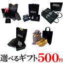 【gift-500】プレゼント ギフトラッピング 高級感のあるギフトへラッピング可能な資材セット 新作 冬 冬服 冬物 ファ…
