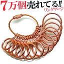 彼氏も彼女も指輪のサイズを簡単に計測 何とリングゲージが250円 【sg1】 ジュエリー メンズアクセサリー メンズ 指輪…