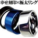 極太 ペアリング ステンレス 刻印 結婚指輪 マリッジリング ペア指輪 シルバーcr ペアアクセサリー ペアーリング ピン…