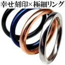 繊細 ペアリング ステンレス 刻印 結婚指輪 マリッジリング ペア指輪 シルバーcr ペアアクセサリー ペアーリング ピン…