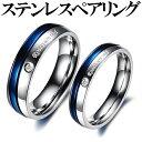 送料無料 高級ステンレス製ペアリング 指輪 ペア ピンキーリング シルバーブルー 青 ライン ストーン 刻印 メッセージ…
