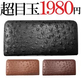 8308d8576a0d 【sai95】黒 オーストリッチ調で999円 ラウンドファスナー 長財布 ブラック フェイクレザー