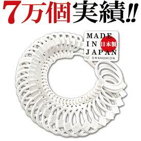 遂に 日本製 最安値に挑戦 プロ仕様 リングゲージ 日本標準規格 全36サイズ -4号〜31号 指輪 測定 計測 指 の サイズ 号数 を測れる 測る 日本規格 リング サイズゲージ 0号 ピンキーリング メイドインジャパン フルサイズ アクセONE 【あす楽】【sg8】