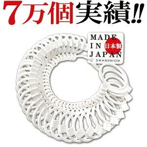 遂に 日本製 最安値に挑戦 プロ仕様 リングゲージ 日本標準規格 全36サイズ -4号〜31号 指輪 測定 計測 指 の サイズ 号数 測る リング サイズゲージ 0号 ピンキーリング ペアリング ペア カッ