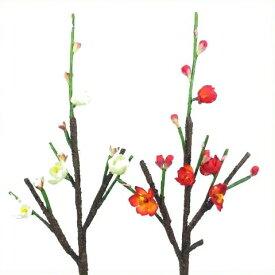 【造花・冬・春】リアル梅枝・うめ・ウメ【正月・正月飾り】 | 990042 | 5790