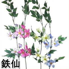 【造花・春】鉄仙大・クレマチス・てっせん・テッセン|7205