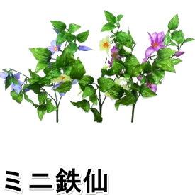 【造花・春】ミニ鉄仙・クレマチス・テッセン・てっせん|7632