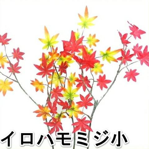 【造花・秋・もみじ・紅葉】イロハモミジ小 9747