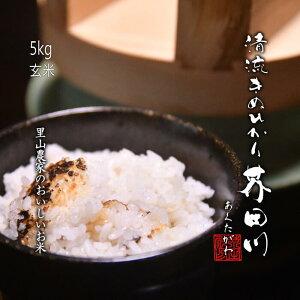 米 お米 5kg 玄米 清流きぬひかり芥田川 【送料無料】 里山農家のおいしいお米