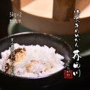 米 お米 10kg 5kg×2 無洗米 精米 清流きぬひかり芥田川【送料無料】 里山農家のおいしいお米