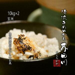 米 お米 10kg×2 20kg 玄米 清流きぬひかり芥田川 【送料無料】里山農家のおいしいお米