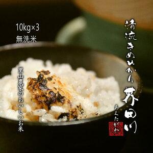 米 お米 30kg 10kg×3 無洗米 精米 清流きぬひかり芥田川 【送料無料】 里山農家のおいしいお米